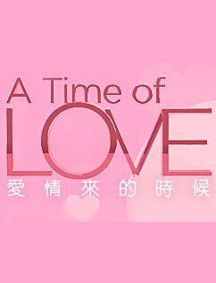A Time of Love Movie Poster, 2014 Chinese film