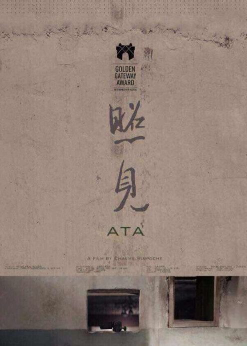 ATA Movie Poster, 2014 Chinese movie