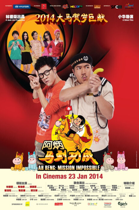 Ah Beng: Mission Impossible Movie Poster, 2014 comedy movie