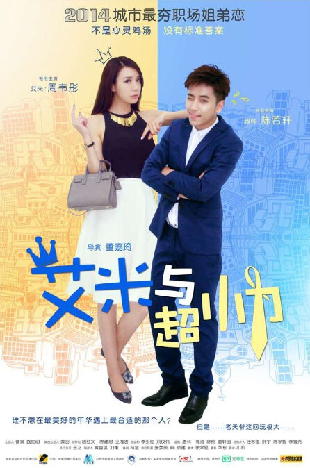 Ai Mi and Chao Shuai Movie Poster, 2014 Chinese film