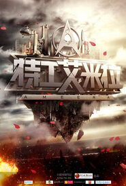 Ameera Movie Poster, 2014 Chinese Action Movies