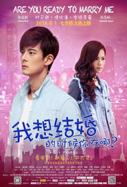 Are You Ready to Marry Me Movie Poster, 2014 China Movies