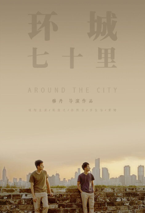 Around the City Movie Poster, 2014 chinese movie