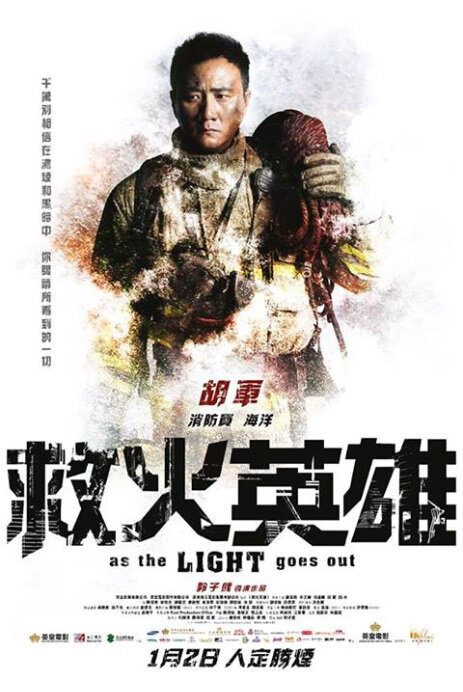 As the Light Goes Out Movie Poster, 2014