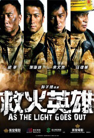 As the Light Goes Out Movie Poster, 2014 chinese action movies