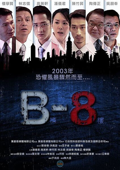 B-8F Movie Poster, 2014 film