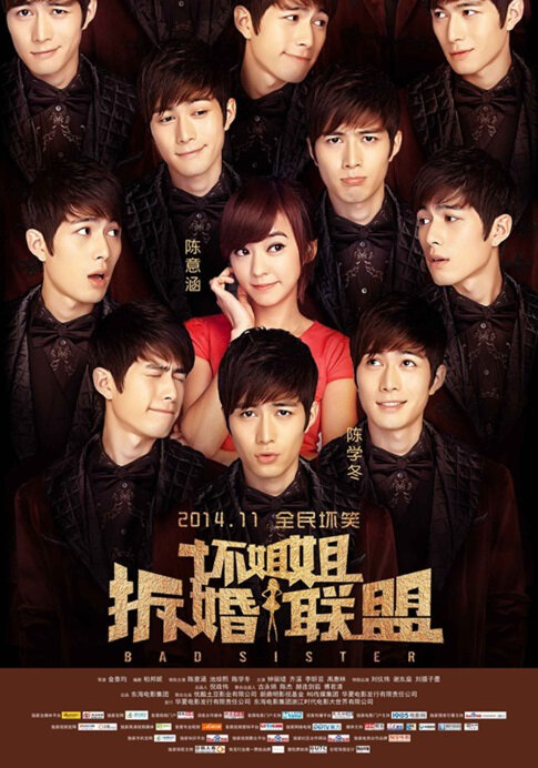 Bad Sister Movie Poster, 坏姐姐之拆婚联盟 2014 Chinese film