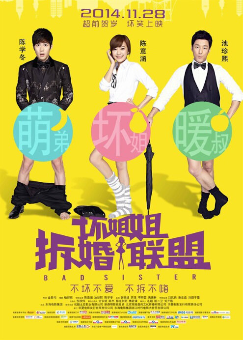 Bad Sister Movie Poster, 2014, Chinese Film, Ivy Chen