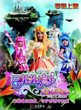 Balala the Fairies - The Magic Trial Movie Poster, 2014 Chinese movie