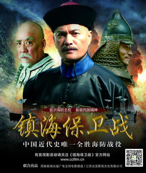 Battle of Zhenhai Movie Poster, 2014