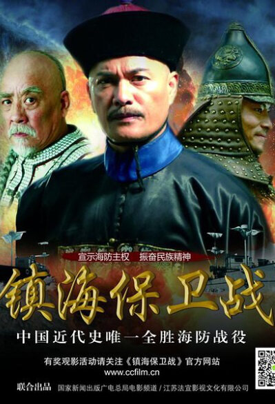Battle of Zhenhai Movie Poster, 2014 China film