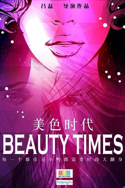 Beauty Times Movie Poster, 2014 Chinese film