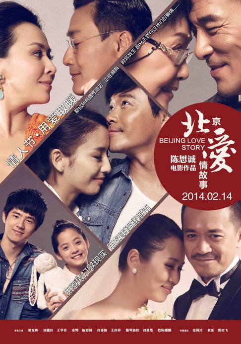 Beijing Love Story Movie Poster, 2014 romance movie