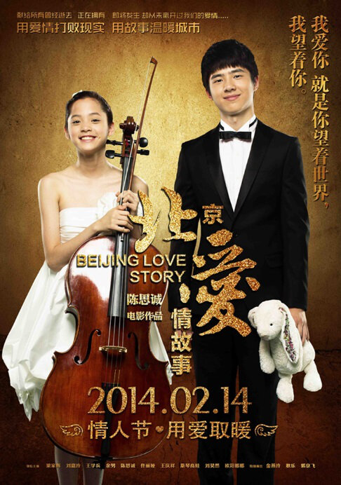 Beijing Love Story Movie Poster, 2014