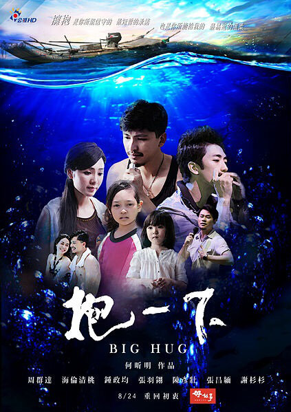 Big Hug Movie Poster, 2014 Chinese film