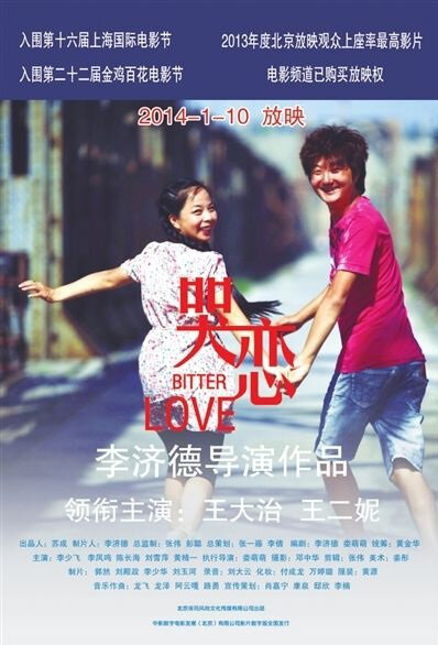 Bitter Love Movie Poster, 2014