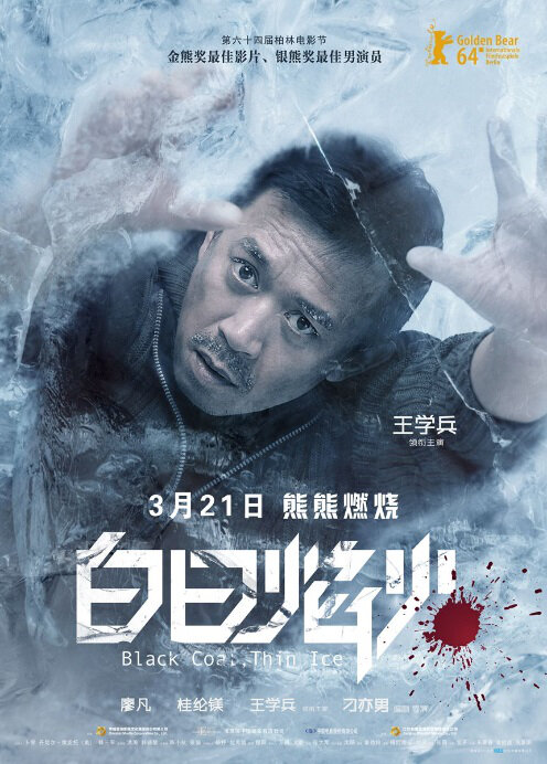 Black Coal, Thin Ice Movie Poster, 2014