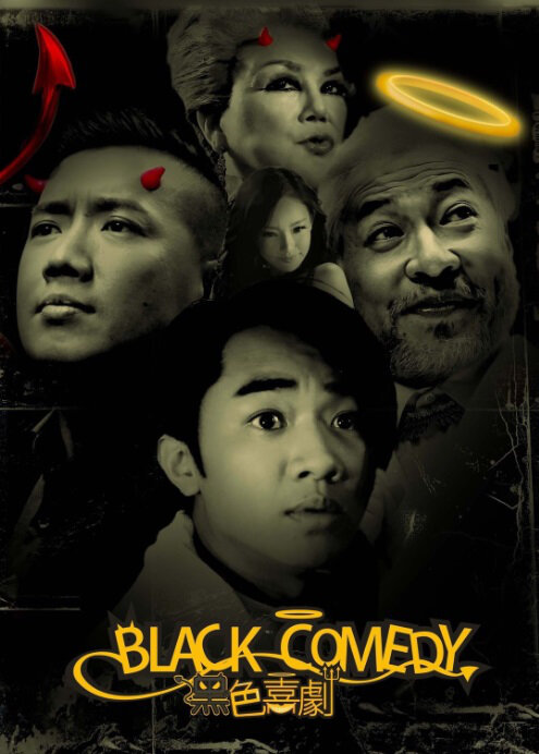 Black Comedy Movie Poster, 2014, Jim Chim