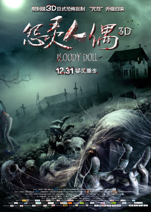 Bloody Doll Movie Poster, 2014 Chinese film