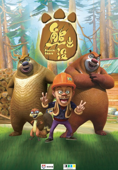 Boonie Bears Movie Poster, 2014