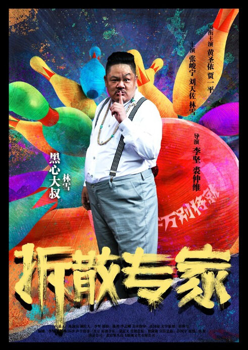 Break Movie Poster, 2014 chinese film