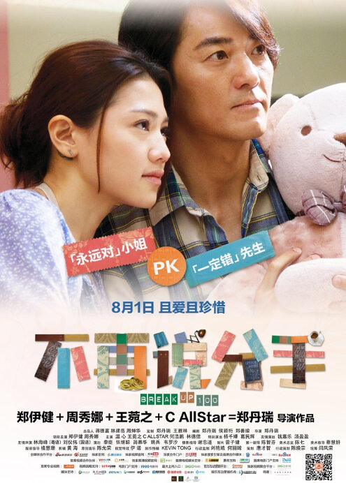 Break Up 100 Movie Poster, 2014