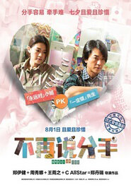 Break Up 100 Movie Poster, 2014 HK Movie