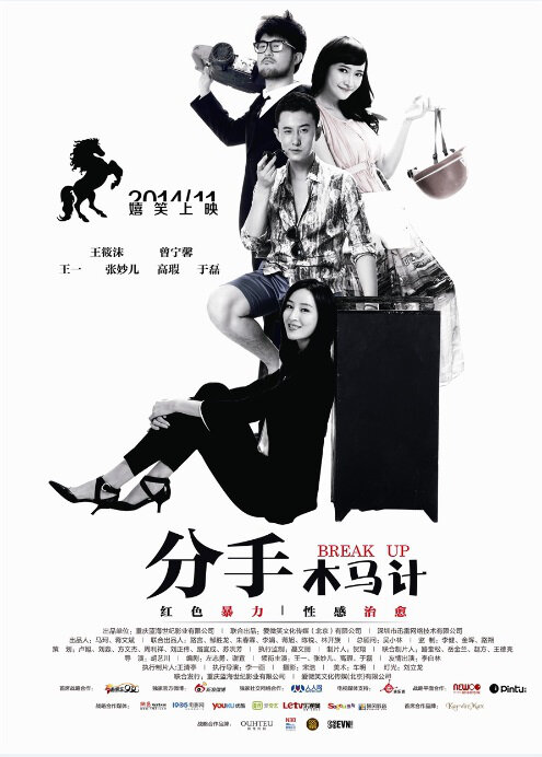 Break Up Movie Poster, 2014 chinese film