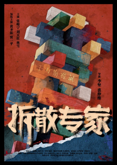 Break Movie Poster, 2014 chinese movie