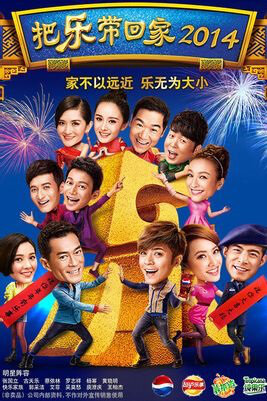Bringing Joy Home 2014 Movie Poster, 2014 Chinese film