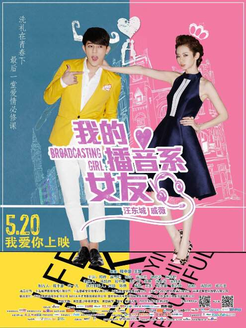 Broadcasting Girl Movie Poster, 2014