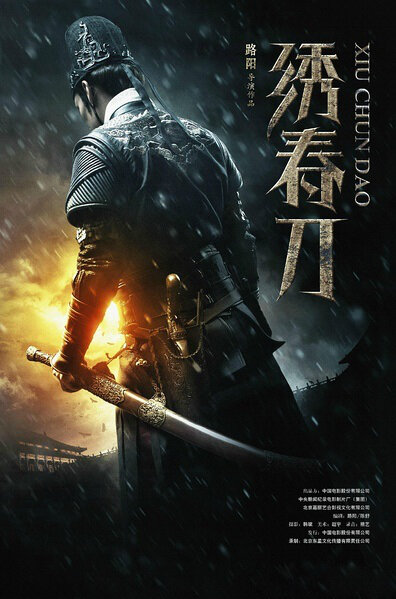Brotherhood of Blades Movie Poster, 2014, Chinese Film