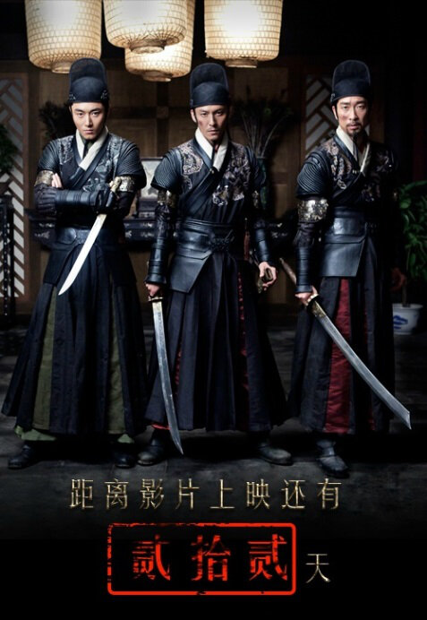 Brotherhood of Blades Movie Poster, 2014