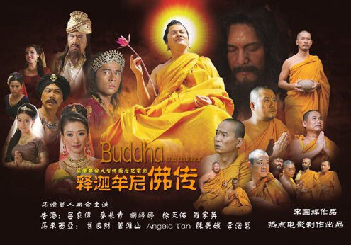 Buddha, the Teacher Movie Poster, 2014