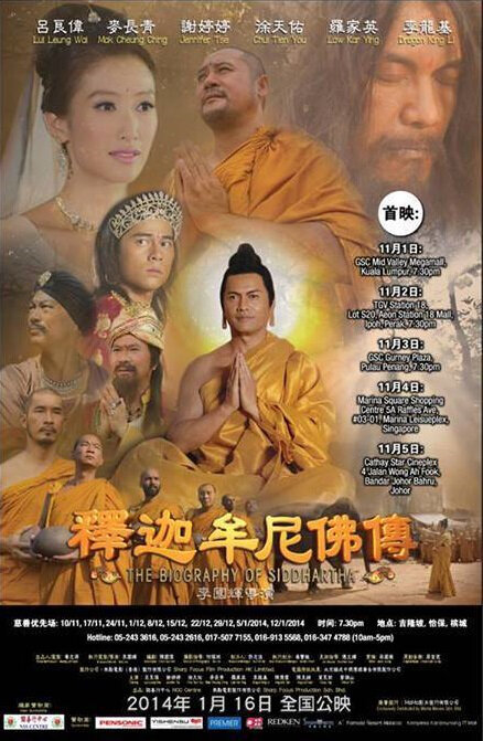 Buddha, the Teacher Movie Poster, 2014 film