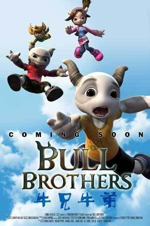 Bull Brothers Movie Poster, 2014