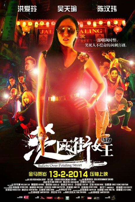 Bullets Over Petaling Street Movie Poster, 2014 film