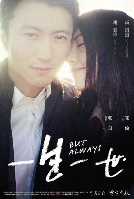 But Always Movie Poster, 2014