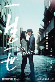But Always Movie Poster, 2014 Hong Kong Movie