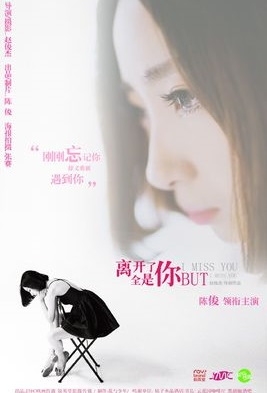 But I Miss You Movie Poster, 2014 Chinese film