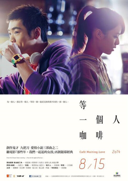 Cafe.Waiting.Love Movie Poster, 2014