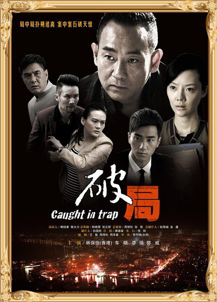 Caught in Trap Movie Poster, 2014