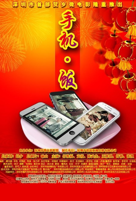 ���� cellphone meal 2014 china film cast chinese movie