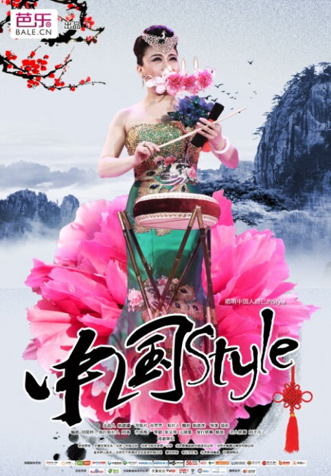 China Style Movie Poster, 2014