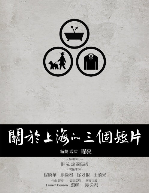 City of Black and White Movie Poster, 2014