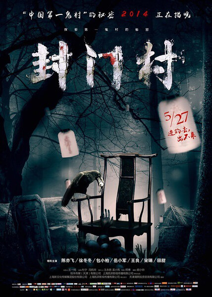 Closed Doors Village Movie Poster, 2014