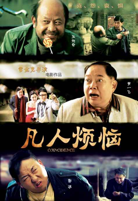 Coincidence Movie Poster, 2014 Chinese film
