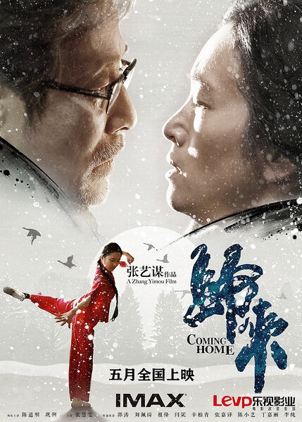 Coming Home Movie Poster, 2014 Chinese film