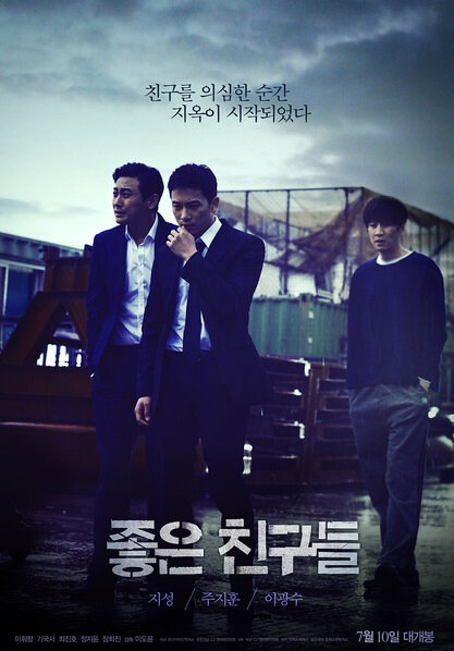Confession Movie Poster, 2014 film