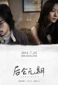 Continent Movie Poster, 2014 Best Chinese Romance film
